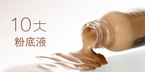 best-liquid-foundation